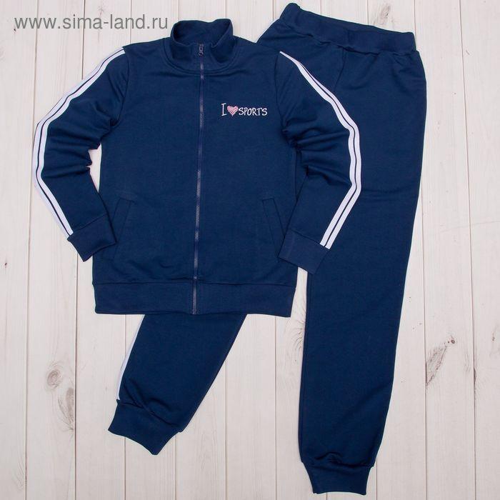 Комплект для девочки (куртка, брюки), рост 128 см, цвет тёмно-синий Л483_Д