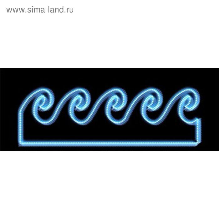 """Светодиодное панно """"ВОЛНА"""", 1.2 х 0.33 м, led-шнур 6 м, 16 Вт, металлический каркас"""