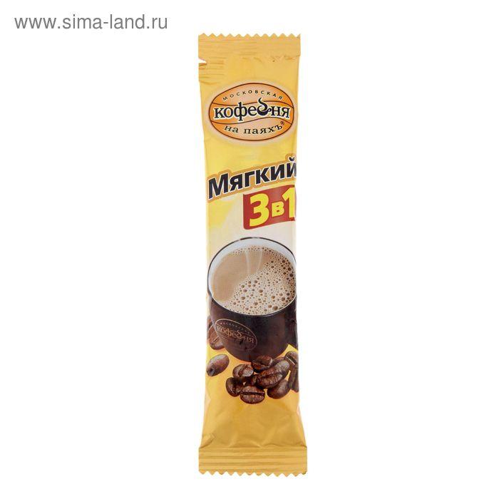 Кофейный напиток Московская кофейня на паяхъ «Мягкий 3 в 1» 16 г