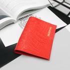 Обложка для паспорта, тиснение, красный крокодил