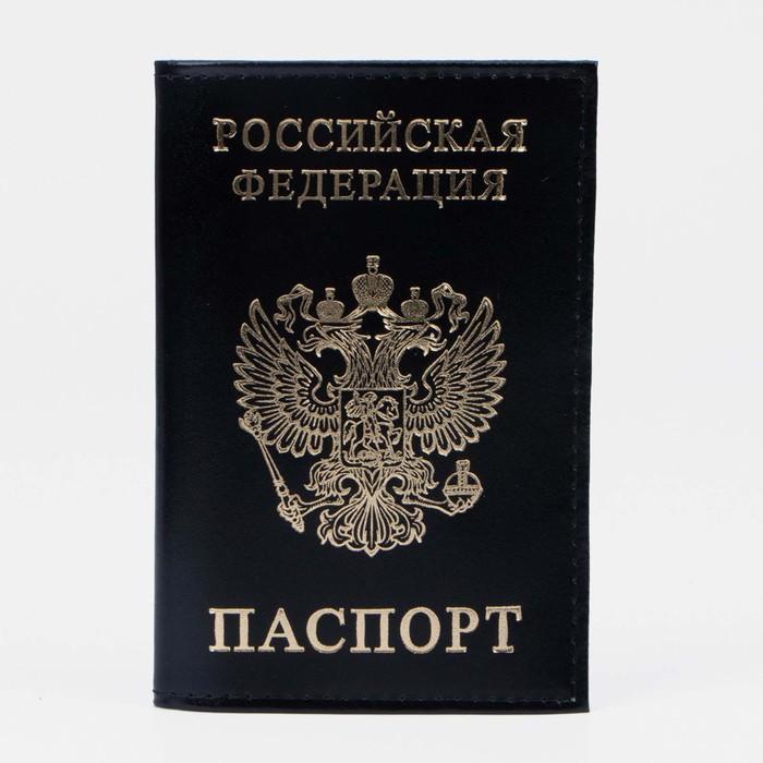 """Обложка для паспорта """"Герб"""", тиснение, чёрный глянцевый"""