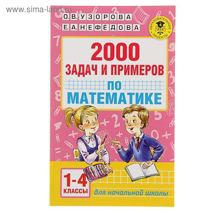 2000 задач и примеров по математике. 1-4 классы. Автор: Узорова О.В.