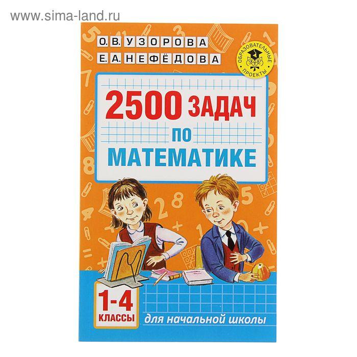 2500 задач по математике. 1-4 классы. Автор: Узорова О.В.