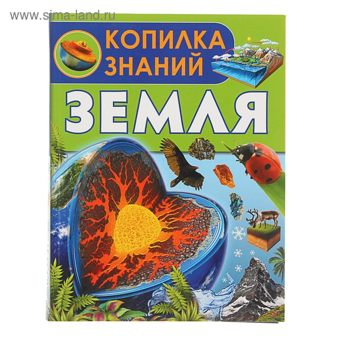 """Копилка знаний """"Земля"""""""
