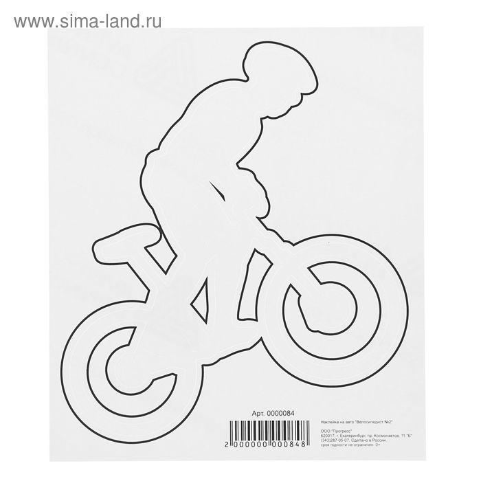 """Наклейка на авто """"Велосипедист №2"""""""