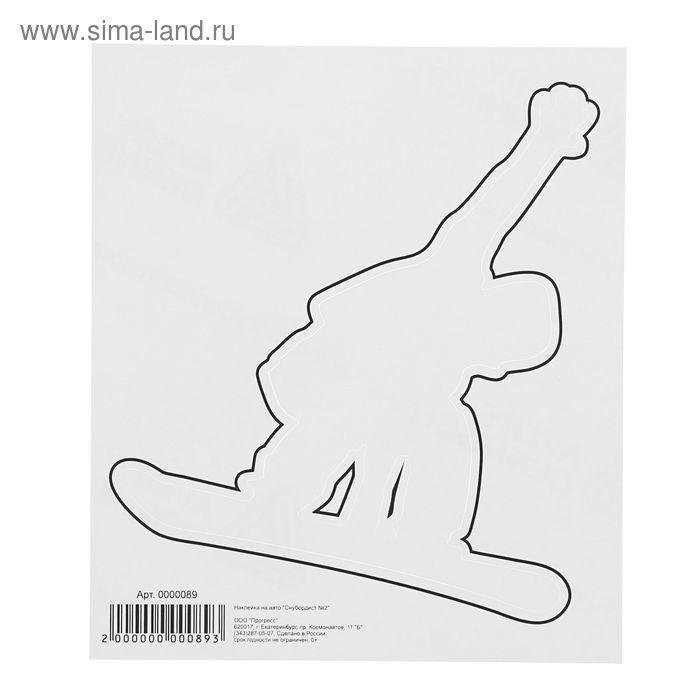 "Наклейка на авто ""Сноубордист №2"""