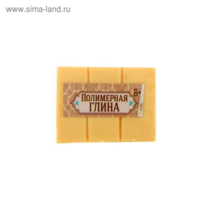 Полимерная глина 30 гр, цвет бледно-желтый