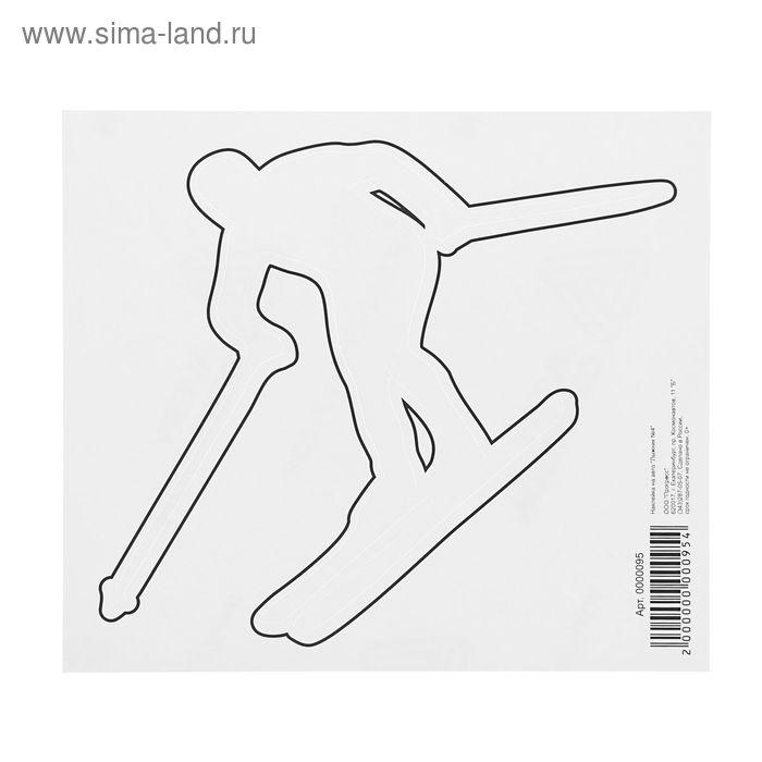 """Наклейка на авто """"Лыжник №4"""""""