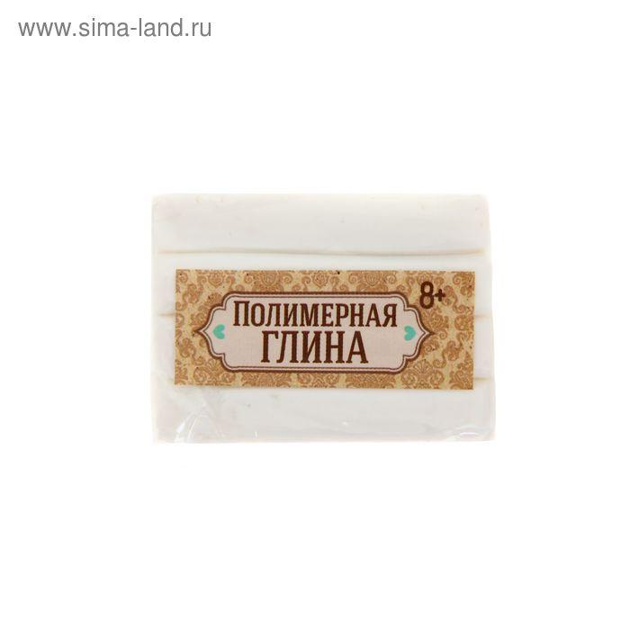 Полимерная глина 20 гр, цвет белый