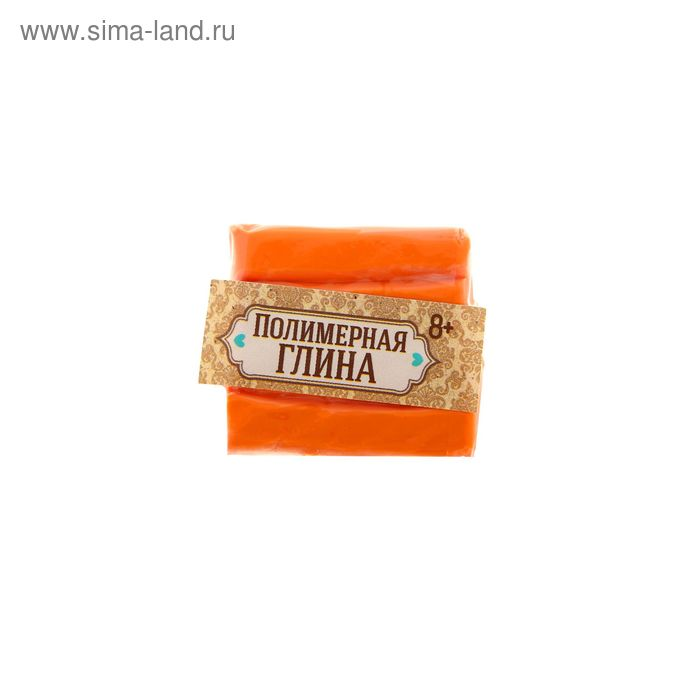 Полимерная глина, 15 гр, цвет оранжевый