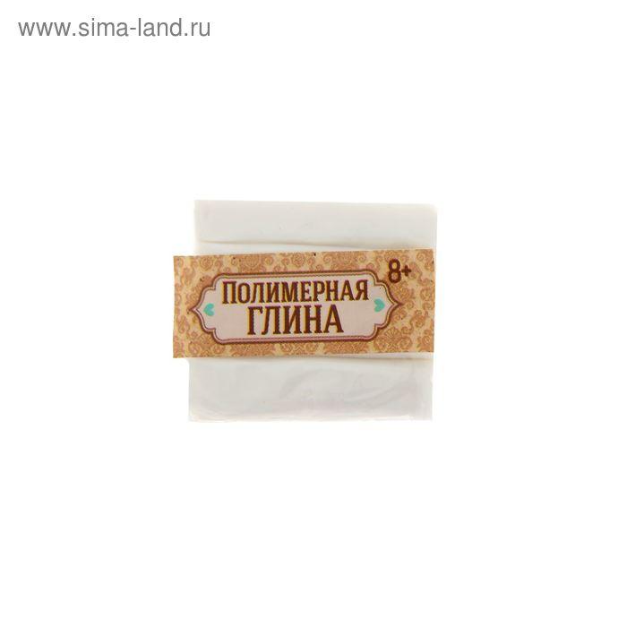 Полимерная глина, 15 гр, цвет белый