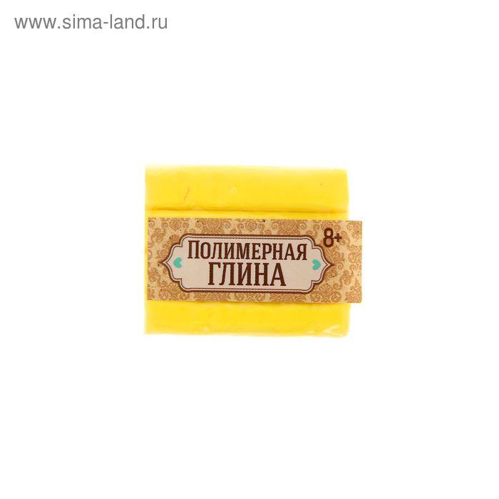 Полимерная глина, 15 гр, цвет желтый