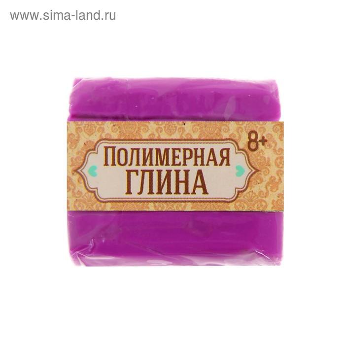 Полимерная глина, 15 гр, цвет люминесцентный фиолетовый