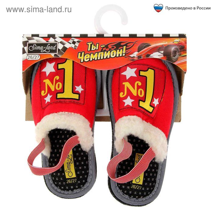 """Обувь домашняя детская """"Гонщик №1"""", размер 26/27"""
