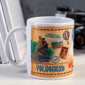 Кружка с сублимацией, почтовая 'Волгоград', 300 мл Ош
