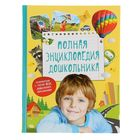 «Полная энциклопедия дошкольника»
