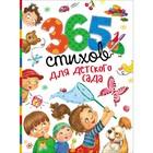 «365 стихов для детского сада»