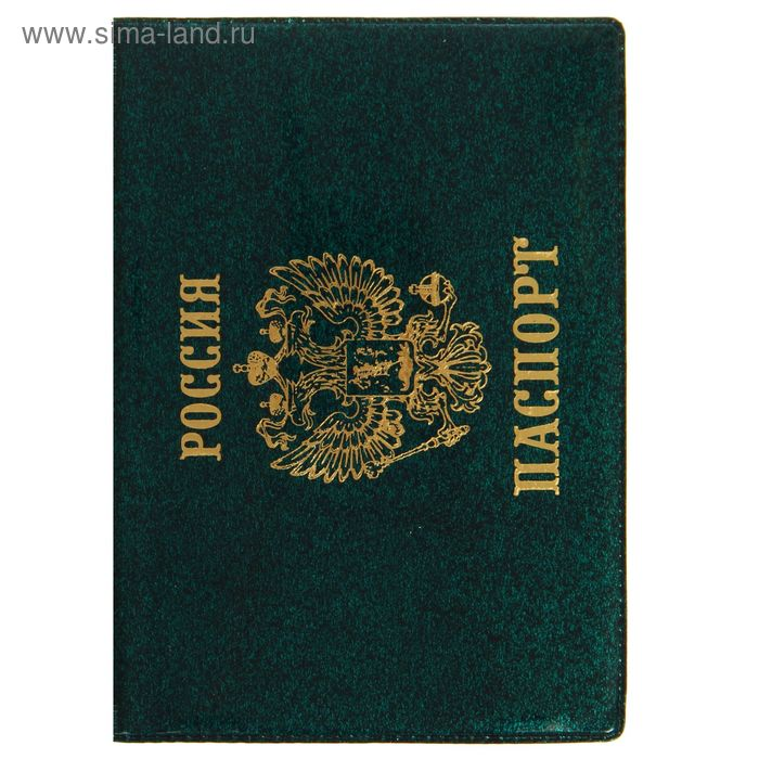 """Обложка для паспорта """"Герб"""", тиснение, МИКС"""