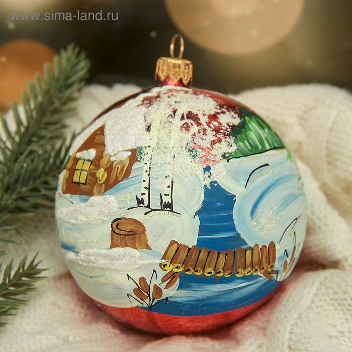 """Новогодний шар ручной работы """"Дальнее зимовье"""" микс"""
