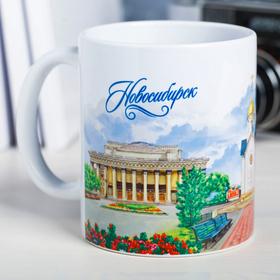 Кружка с сублимацией 'Новосибирск. Акварель' Ош