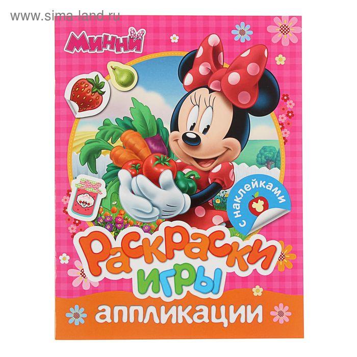 Раскраски, игры, аппликации с наклейками. Disney. Минни 30315