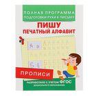 Прописи «Пишу печатный алфавит»