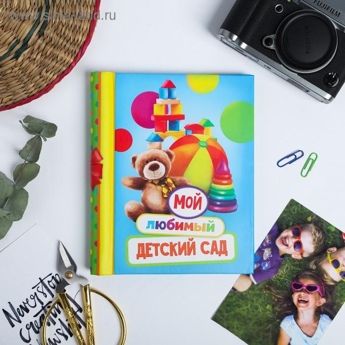 """Фотоальбом """"Мой любимый детский сад"""", 10 магнитных листов"""