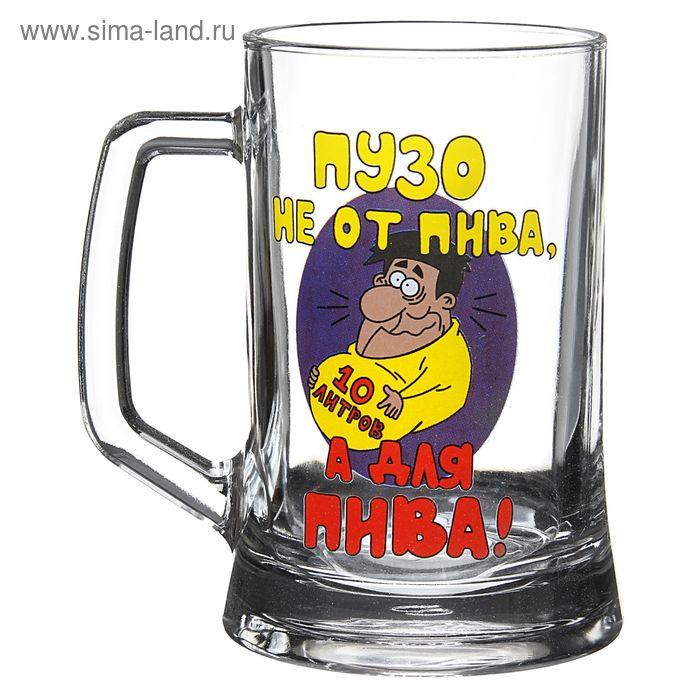 """Кружка для пива 500 мл """"Пивной слоган"""""""