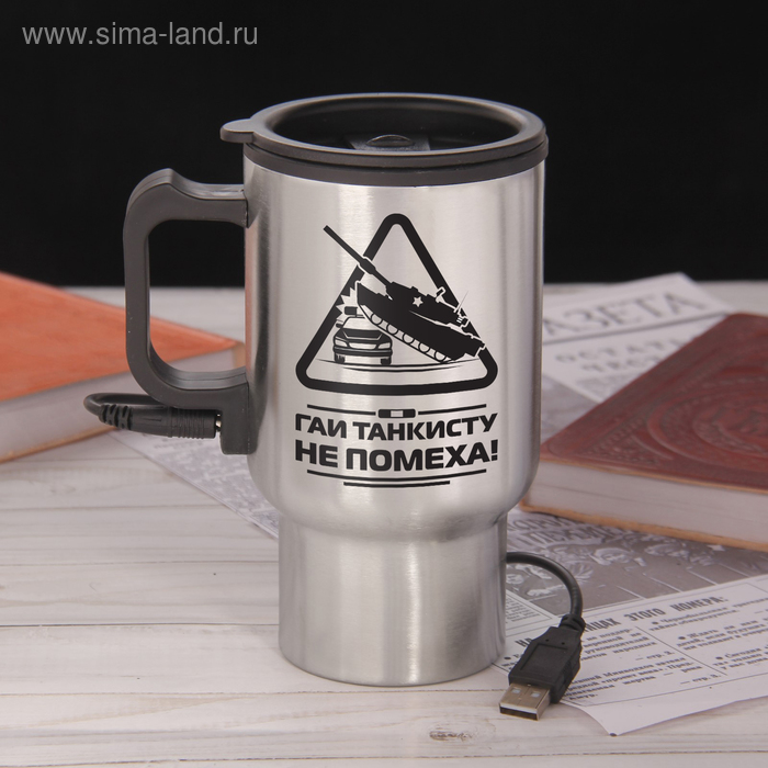 """Термокружка с USB """"ГАИ танкисту не помеха"""", 450 мл"""