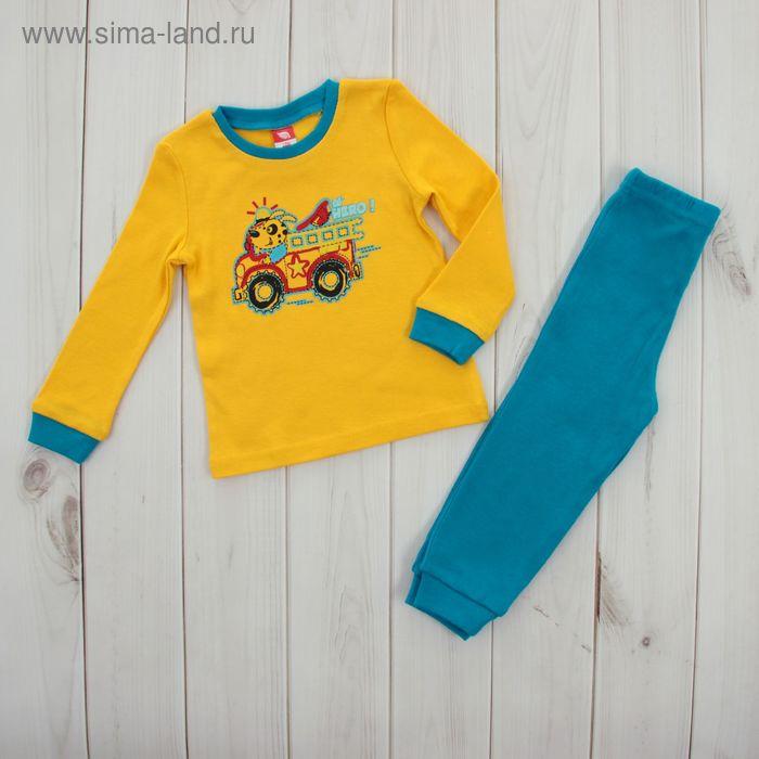 Пижама для мальчика, рост 86 см (52), цвет жёлтый/бирюзовый CAB 5263_М