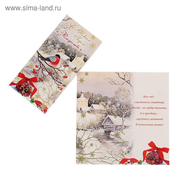 """Открытка """"С Новым Годом и Рождеством!"""" Снегирь, церковь"""