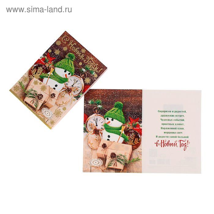 """Открытка """"С Новым Годом!"""" Снеговик, зеленый шарф, шапка"""