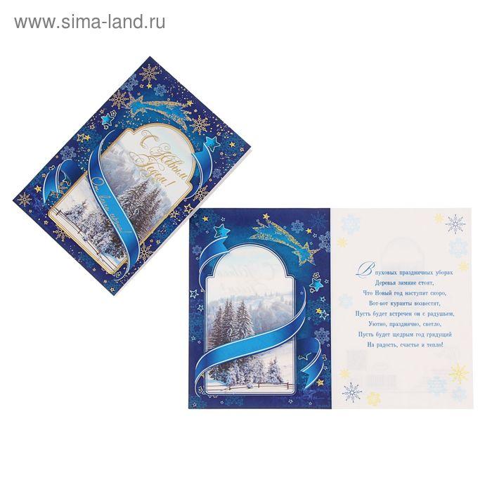 """Открытка """"С Новым Годом!"""" Синий фон, зимний пейзаж"""