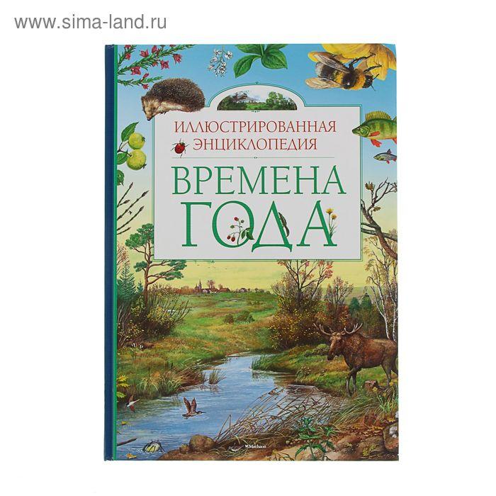 """Иллюстрированная энциклопедия """"Времена года"""""""