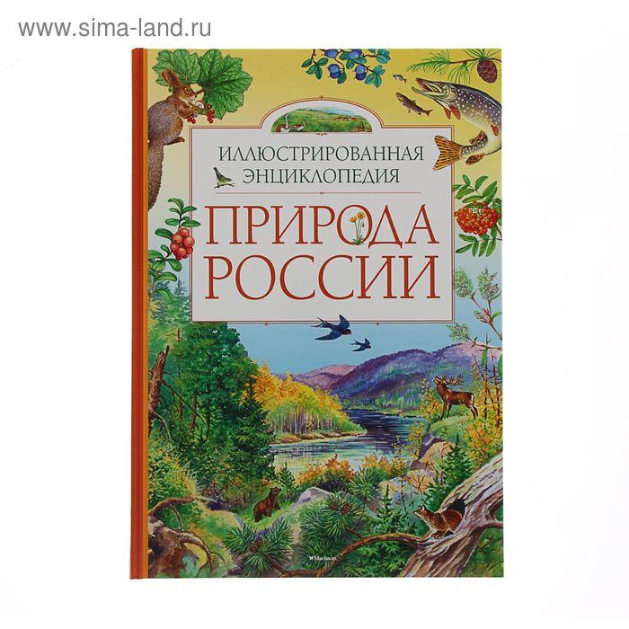 Иллюстрированная энциклопедия. Природа России