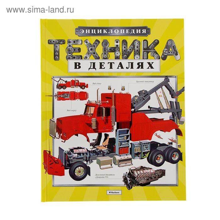 Энциклопедия для детей. Техника в деталях. 6+
