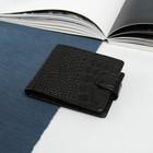 Портмоне на кнопке, 3 отдела, для карт, монет, кайман, цвет чёрный