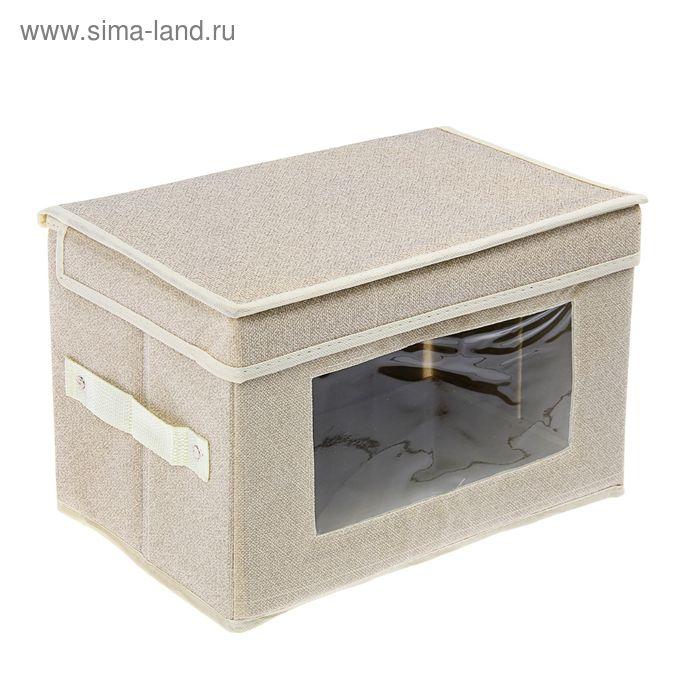 Короб для хранения с окном и крышкой, 30х20х20 см, цвет жемчужный