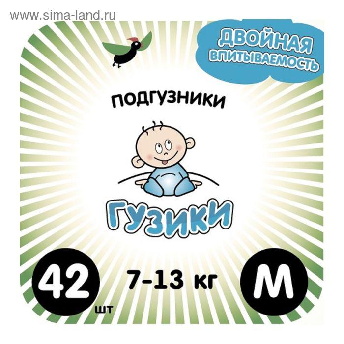 Подгузники Guziki, M, 7-13 кг, 42 шт.