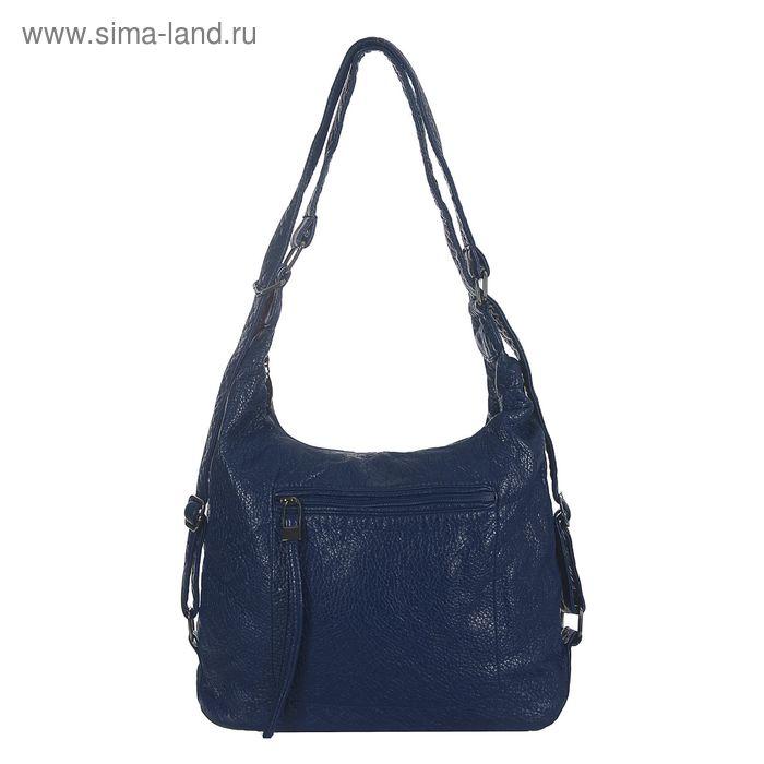 Рюкзак-сумка на молнии, 1 отдел с перегородкой, 2 наружных кармана, синий