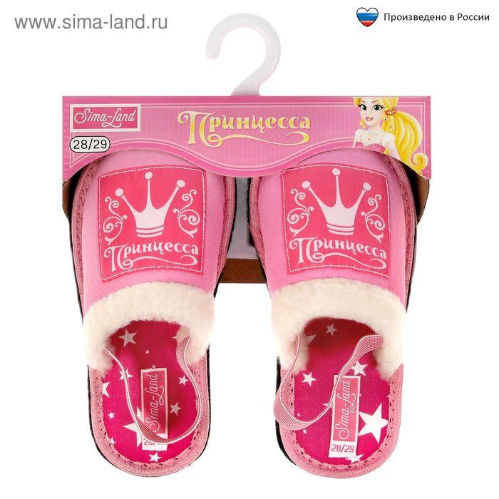 """Обувь домашняя детская """"Принцесса"""", размер 28/29"""
