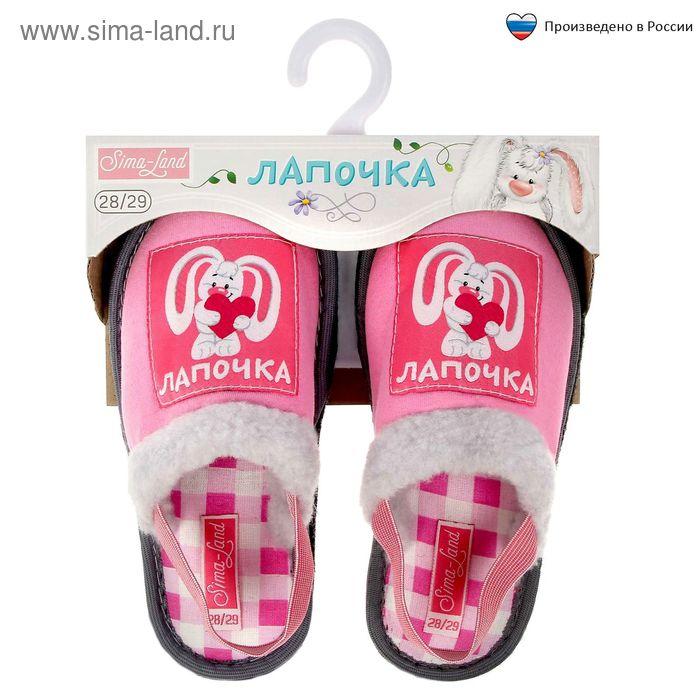 "Обувь домашняя детская ""Лапочка"", размер 28/29"