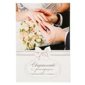 """Папка под свидетельство о регистрации брака """"Букет"""""""