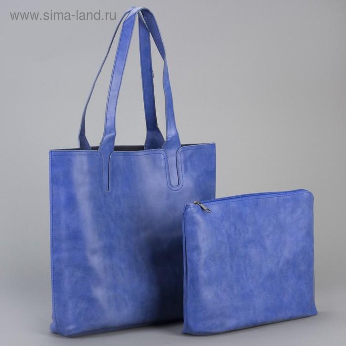 """Сумка женская """"Агата"""", 1 отдел, с косметичкой, синяя"""