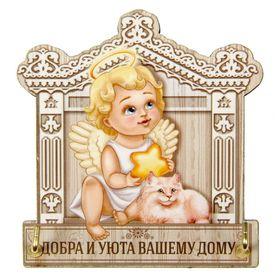 Ключница с ангелом 'Добра и уюта вашему дому' Ош