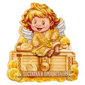 Ключница с ангелом 'Достатка и процветания' Ош