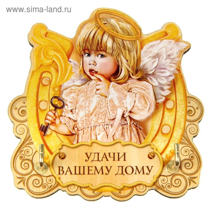 "Ключница с ангелом ""Удачи вашему дому"""