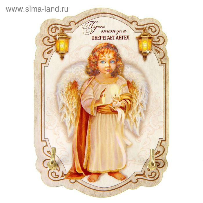 """Ключница с ангелом """"Пусть ваш дом оберегает ангел"""""""