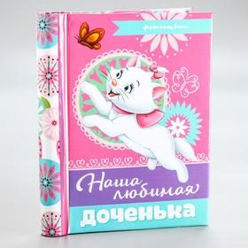 """Фотоальбом на 10 магнитных листов в твёрдой обложке """"Наша любимая доченька"""", Кошечка Мари"""