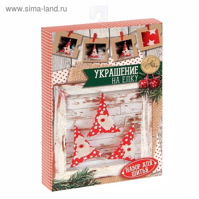 """Набор для шитья Новогодние украшения на елку""""Звездные радости """", 10,5 х16 х2,5 см"""